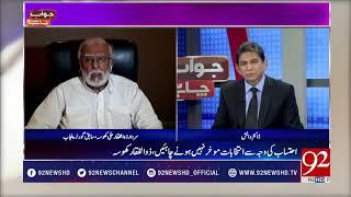 Jawab Chahye | Zardari and Faryal Talpur barred from going to abroad | 9 July 2018 | 92NewsHD
