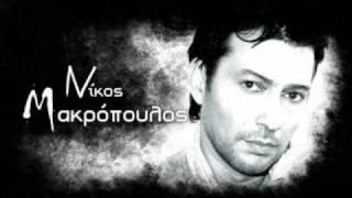 Νίκος Μακρόπουλος - Μην Κάνεις Παράπονα