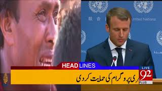 92 News Headlines 12:00 AM - 20 September 2017 - 92NewsHDPlus