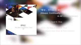 항상 쉬지말고 범사에 (Always, Continually, in All Circumstances)  - 최덕신 (David D. Choe) from The Best Album