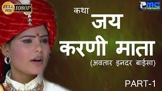 कथा जय करणी माता-2( इन्द्र बाईसा ) Part-1 Prakash Gandhi    Rajasthani Hit Katha   PMC Rajasthani width=