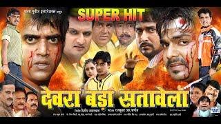 देवरा बड़ा सतावेला - Bhojpuri Superhit Movie/film - Devra Bada Satawela - Ravi Kishan, Pawan Singh width=