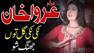 Nikki Nikki Gal Tun Na Pain | Madam Urwa Khan Letest Dance | Jang Latest Mujra Video