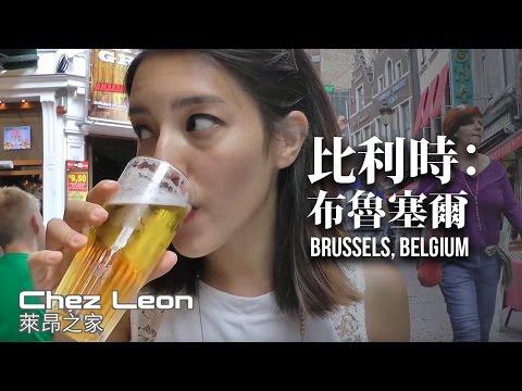 第二篇【比利時:布魯塞爾之旅】 Brussels, Belgium Travel Guide - YouTube