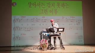 송광호 노래교실 [장윤정ㅡ초혼]