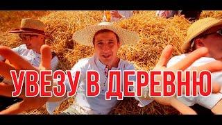 """ДРОЗДЫ """"Увезу в деревню"""" (Official Video)"""