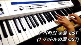 1리터의 눈물 - 여운(Yun)     (1リットルの涙  OST)