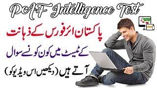 PAF Online Tests - Pakistan Air Force Intelligence Test Preparation Online Free - LearningWithsMile width=