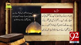 Tareekh Ky Oraq Sy | Safar e Karbala | 18 Sep 2018 | 92NewsHD