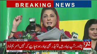 Peshawar: PMLN Leader Maryam Nawaz's address to Jalsa - 04 February 2018 - 92NewsHDPlus