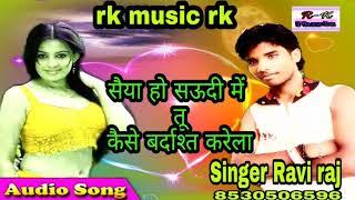 #Singer Ravi raj# ka Saiya Ho Mumbai mein Kaise जवानिया नाच करेला Saiya Ho Pardes Mein jaake Kaiseba