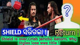 Uncut 2 : Shield is Over,Why Aj Styles Lose WWE Title,Jericho Return,WWE Odia
