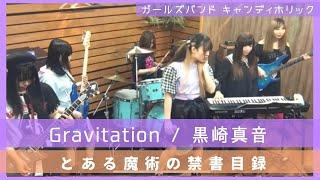 【とある魔術の禁書目録Ⅲ OP】Gravitation / 黒崎真音 【演奏してみた】