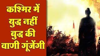जम्मू/कश्मीर में अब युद्ध नहीं बुद्ध की वाणी गूंजेंगी | Sarhad to spread message of Buddha in valley
