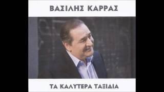 Βασίλης Καρράς - Μάγισσα Μοίρα (Νέο CD 2016)