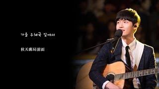 【HD繁中字】金在煥(김재환)-가을 우체국 앞에서(秋天郵局前) @ Vocal戰爭:神的聲音