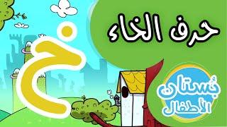 شهر الحروف: حرف الخاء (خ) | فيديو تعليمي للأطفال
