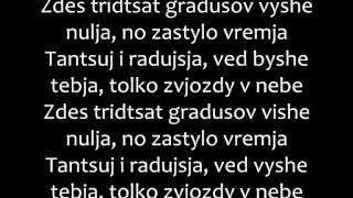 Elvira T Ft . Kill DJ's - Vyshe Nulya romanized lyrics/Выше нуля текст