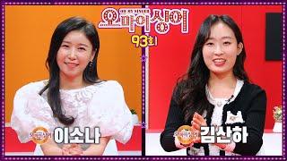 [오마이싱어 93회] 이소나&김산하~ MC 용이&명지, 트로트 가수들의 리얼 토크쇼~ Oh! My Singer~ ♬ 다시보기