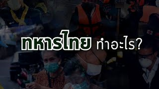 ทหารไทย...ทำอะไร?
