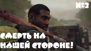 Overkill's The Walking Dead ► Прохождение на русском 2 ►