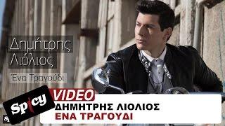 Δημήτρης Λιόλιος - Ένα τραγούδι | Dimitris Liolios - Ena tragoudi - Official Video Clip