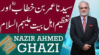 Subh E Noor | Sydena Umar Bin Khitab (RA) Aur Tazeem-e-AhleBait (A.S) | 9 Sep 2018 | 92NewsHD