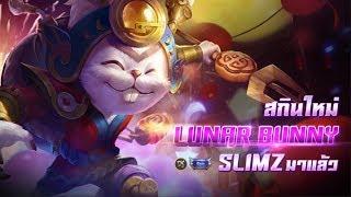 Garena RoV - Slimz New Skin: Lunar Bunny