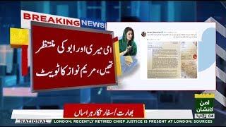 Court dismisses Nawaz, Maryam's appearance exemption pleas - 22 March 2018 - 92NewsHDPlus