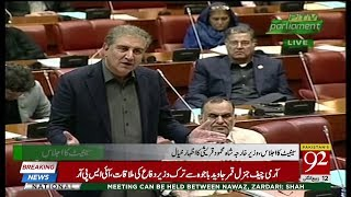Foreign Minister Shah Mehmood Qureshi addresses in Senate | 20 Dec 2018 | 92NewsHD