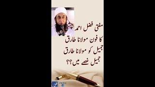 Mufti fazal ahmad chishti call mulana tariq jameel tableghi jamat k ameer mulana ghusse me aa gay width=