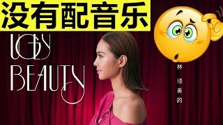 蔡依林 Jolin Tsai《怪美的 UGLY BEAUTY》MV without music