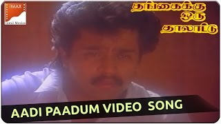 Aadi Paadum Video Song || Thangaikku Oru Thalattu Movie || Arjun, Seetha ||South Video Songs