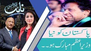 Night Edition | Imran Khan nominates Sardar Usman Buzdar for Punjab CM  | 17 August 2018 | 92NewsHD