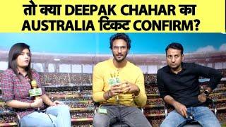 🔴 LIVE: एक साथ 3 धमाके, मैच जीते, Series जीते..और Deepak Chahar ने ली Hat-trick