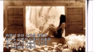 사랑은늘도망가-이문세(MBC드라마 욕망의불꽃)jung-min  c