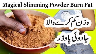 Weight Lose Tips || Magical Slimming Powder Burn Fat Overnight Naturally width=