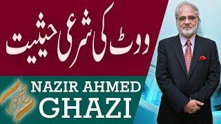 Subh E Noor | Islam Mai Vote Ki Sharai Haisiyat | Nazir Ahmed Ghazi | 23 July 2018 | 92NewsHD