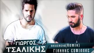 Γιώργος Τσαλίκης & Γιάννης Σοφίλλας - Χαιδεμένο (Teo Tzimas & Livisianos Remix)