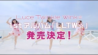【Luce Twinkle Wink☆】1stアルバム&ライブツアー告知SPOT - YouTube ver.-