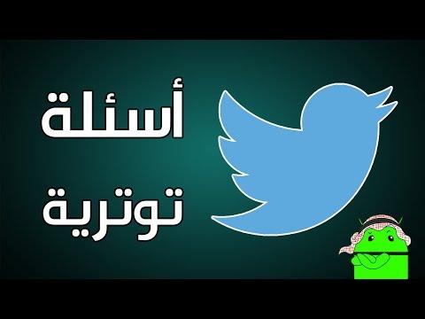 إسألني #4: أسئلة تويترية!