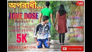 oporadhi ... Ankur Mahamud Feat Arman Alif | Bangla New Song 2018 | Official Video width=
