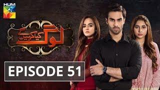 Log Kia Kahengay Episode #51 HUM TV Drama 15 April 2019