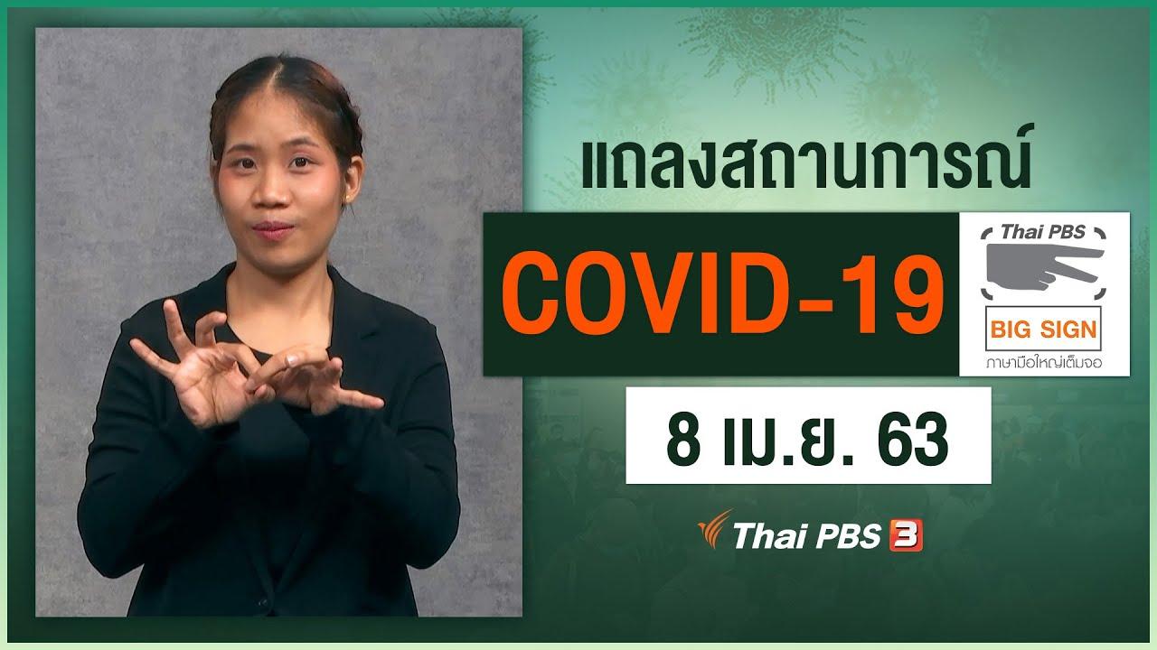 ศูนย์แถลงข่าวรัฐบาลฯ แถลงสถานการณ์โควิด-19 [ภาษามือ] (8 เม.ย. 63)