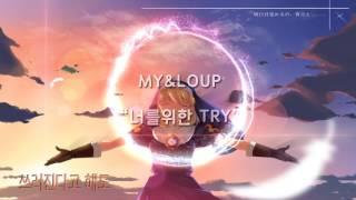 [너를 위한 TRY - 크루노 크루세이드(Chrno Crusade)OP l cover.MY&LOUP] _ 마이의 노래