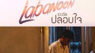 รางวัลปลอบใจ - LABANOON | UNOFFICIAL.