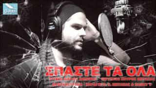 Γιώργος Τσαλίκης -- Σπάστε τα Όλα | Giorgos Tsalikis -- Spaste ta Ola (New 2014)
