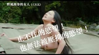 【野風溼身的女人】Wet Woman In The Wind 限制級版電影預告 1/13(五) 口嫌體正直