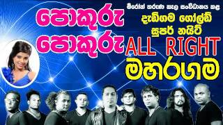 21   POKURU POKURU   Ayomi Perera 10 All Right Live Show Maharagama