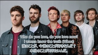 洋楽 和訳 The Chainsmokers & 5 Seconds of Summer - Who Do You Love